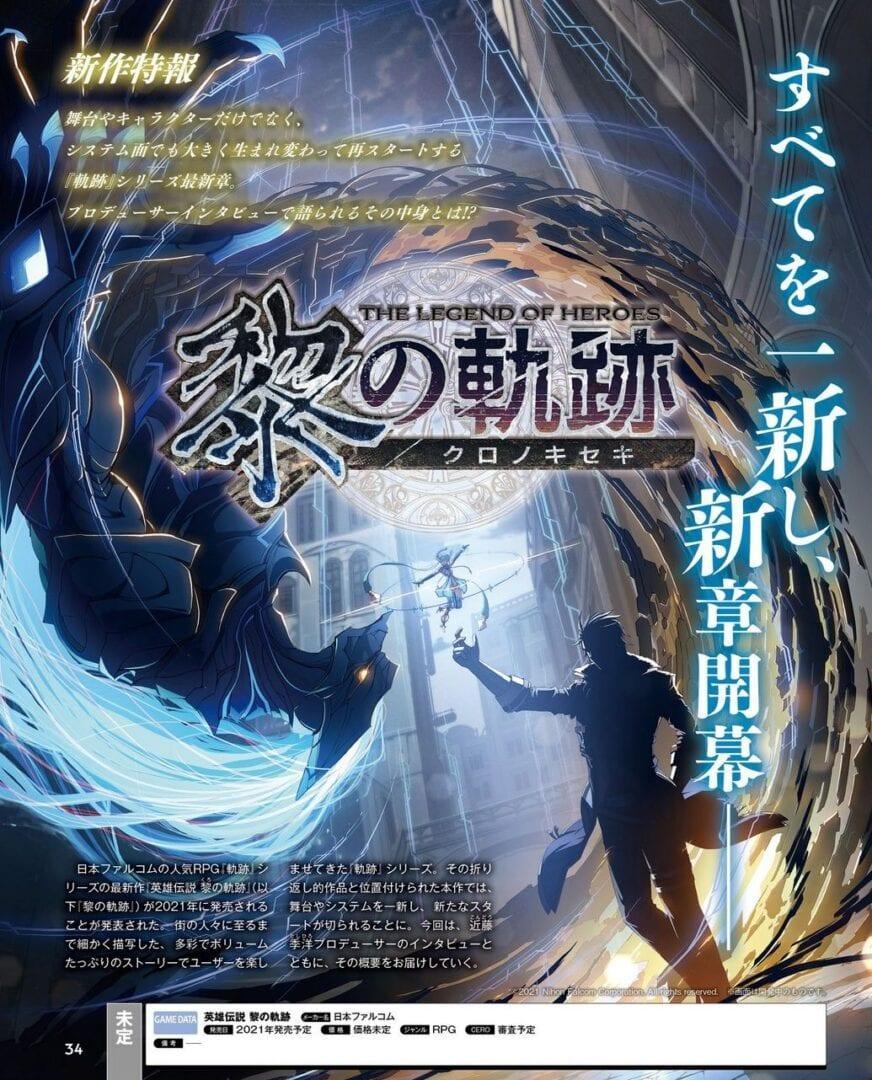 The Legend Of Heroes Kuro No Kiseki 1
