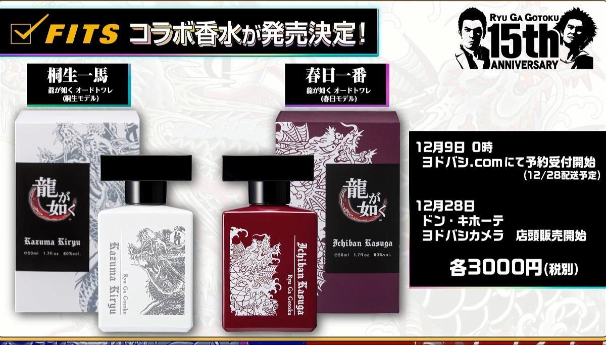 Yakuza 15th Anniversary Goods Musk