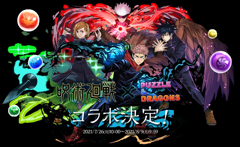Puzzle & Dragons Jujutsu Kaisen Kolaborasi